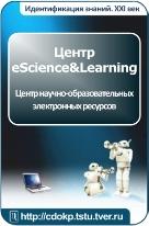 Центр научно-образовательных электронных ресурсов ТвГТУ (Центр eScience&Learning)