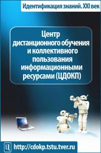 Центр дистанционного обучения и коллективного пользования информационными ресурсами (ЦДОКП) Тверского государственного технического университета