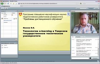 """Вебинар """"Технологии e-Learning в Тверском государственном техническом университете"""""""